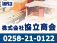 株式会社協立商会新潟支店長岡営業所
