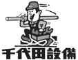 株式会社千代田設備長岡営業所