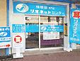 リオネットセンター新津店