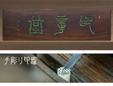 株式会社印章堂印判文具店