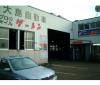 株式会社大島自動車修理工場