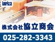 株式会社協立商会新潟支店新潟営業所