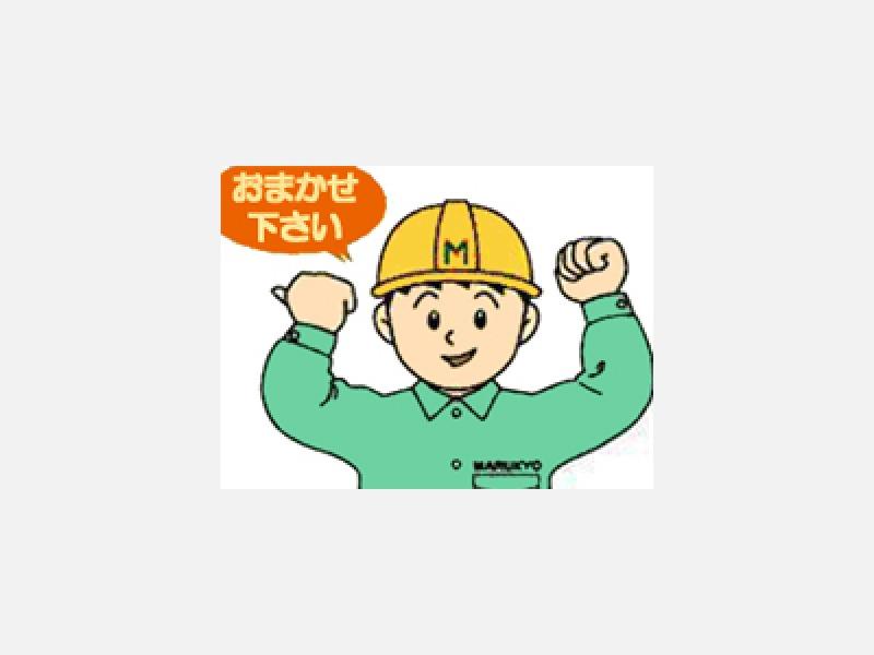 株式会社丸協