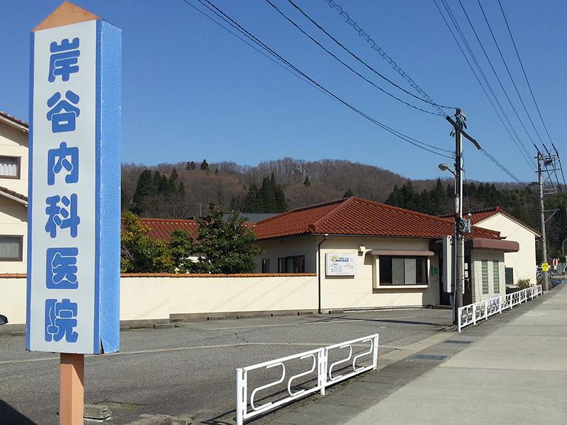 岸谷内科医院