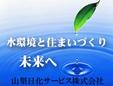 山梨日化サービス株式会社