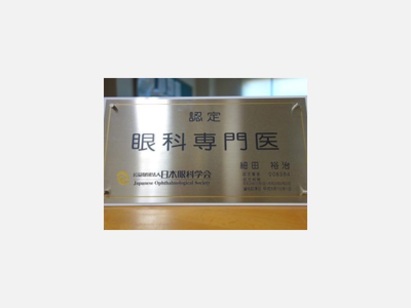 細田眼科医院