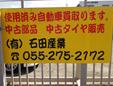 有限会社石田産業