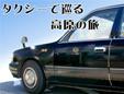 北杜タクシー株式会社