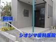 シオジマ歯科医院