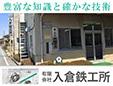有限会社入倉鉄工所