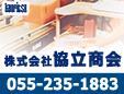 株式会社協立商会関東支店甲府営業所