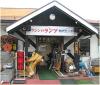 アラジンのランプ物流センター/本店
