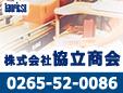 株式会社協立商会長野支店飯田営業所