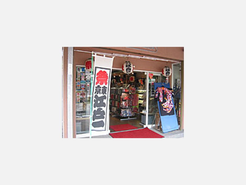 片桐屋呉服店・通り町