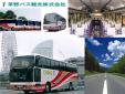 茅野バス観光株式会社