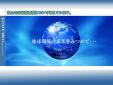 環境未来株式会社
