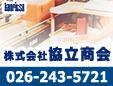 株式会社協立商会長野支店長野営業所