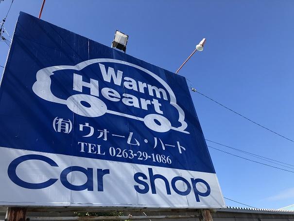 有限会社ウォーム・ハート/出川店