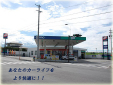 株式会社萬屋/南タテシナ給油所