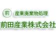 前田産業株式会社