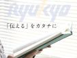 龍共印刷株式会社