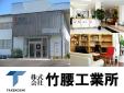 株式会社竹腰工業所