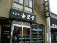 金栄堂/大門店