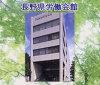 長野県労働会館(一般財団法人)