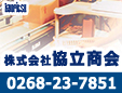 株式会社協立商会長野支店上田出張所