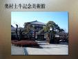 奥村土牛記念美術館