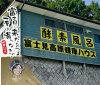 富士見高原健康ハウス酵素風呂