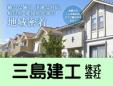 三島建工株式会社