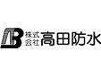株式会社髙田防水
