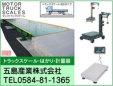 五島産業株式会社