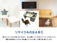 リサイクルの店ABC