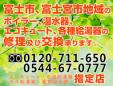 有限会社石川機器商会