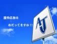 株式会社アカデミージャパン
