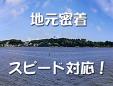 前島アルミ・ガラス店/引佐店