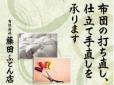 有限会社藤田ふとん店
