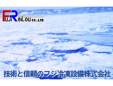 フジ冷凍設備株式会社