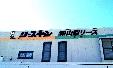 株式会社山梨リース静岡支店