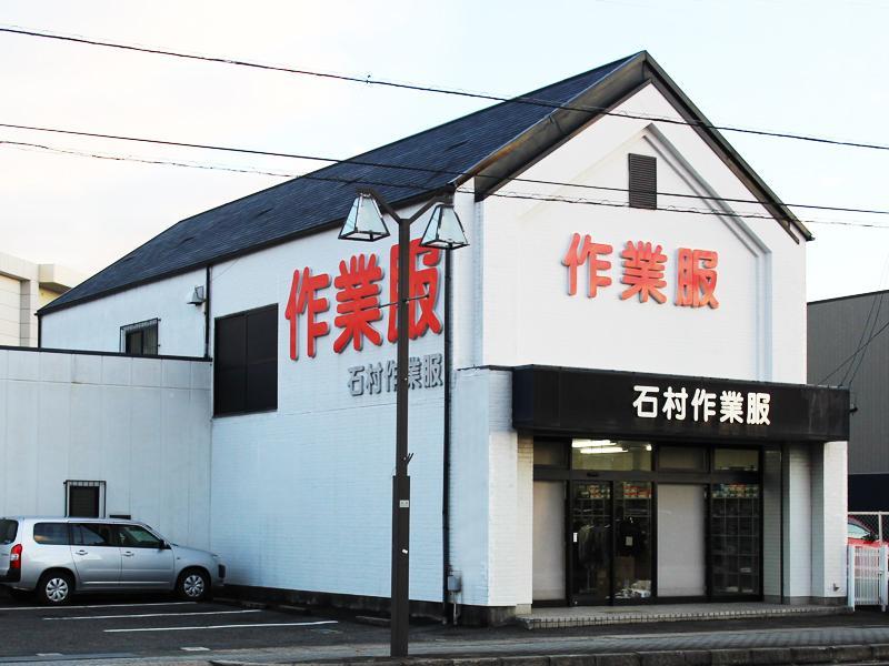 石村作業服株式会社