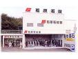 石原石材株式会社