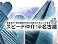 有限会社あさひ不動産/不動産部