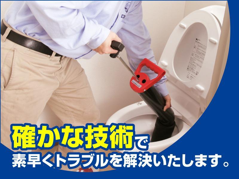トイレつまり解決・水の生活救急車一宮市エリア専用ダイヤル
