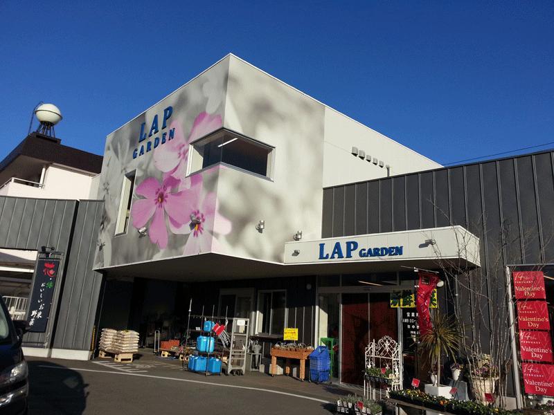 ラップ(LAP)ガーデン