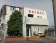 豊島犬猫病院