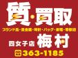 梅村質店四女子店