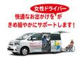 福祉タクシーkei