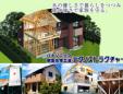 株式会社黒宮建設